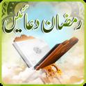 Ramzan Dua and Qibla Direction