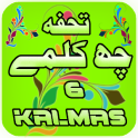 Islamic Tuhfa ( Six Kalmas)