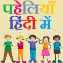 Hindi puzzles Paheliyan Hindi