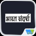 India Perspectives - Hindi
