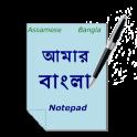Bangla (Bengali) Notepad