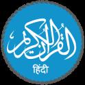 Quran in Hindi (हिन्दी कुरान)