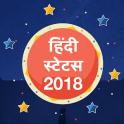 हिंदी स्टेटस - Best Hindi Attitude New Status 2019