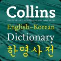 콜린스 한국어 사전