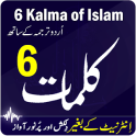 Six kalmas of Islam Mp3