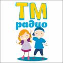 ТМ - радио