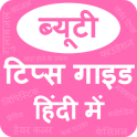 Beauty Tips Guide In Hindi