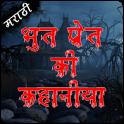 Bhoot Pret Ki Kahaniya Marathi