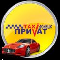 Водитель Приват-Такси Донецк