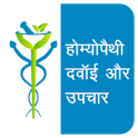 Homeopathy Se Upchar Hindi