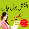 Learn English Speaking in Urdu Language