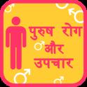 Male diseases पुस्र्ष रोग