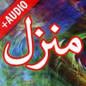Manzil + Audio (Offline) Dua
