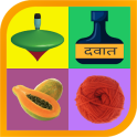 Object Learning Game for Kids (Hindi)