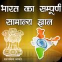 India GK 2018
