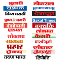 मराठी बातम्या Marathi Newspaper Lite