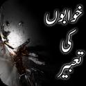 Khwab Ki Tabeer