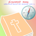 Tamil Catechism Book