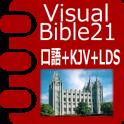 VB21 口語訳聖書+KJV +LDS