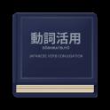 Japanese Verb Conjugation (No ads)