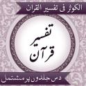 Tafseer AlKauthar Urdu