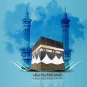 Salah (Prayer) time