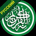 Al Quran Russia