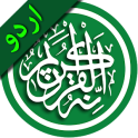 Al Quran Urdu || (القرآن (اردو