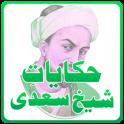 Hikayat-e-Sheikh Saadi