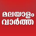 Daily Malayalam News Papers