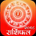 Marathi Rashifal 2018 Daily