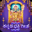 Kannada Bhakti Geete