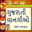 Gujarati Recipes - વાનગીઓ
