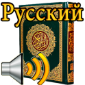 Russian Quran Audio
