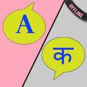 English Marathi Translator