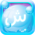 Arabic Bubble Bath Game - Arabic Learning apps