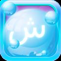 Arabic Language Bubble Bath