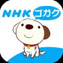NHK gogaku