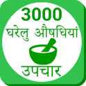 Ayurvedic Gharelu Asodhiya ,Home Remedies hindi