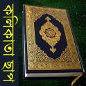 Bangla Quran (Kolkata Print)
