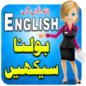 Learn Urdu to English - Special Education