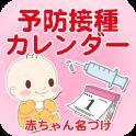 無料 予防接種カレンダー~小児科医小西公麿医師の監修~