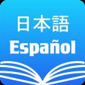 Japanese Spanish Dictionary & Translator Free