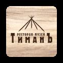 ТиманЪ