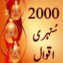 Sunehray Aqwal