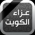 عزاء الكويت