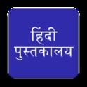 Hindi Books free, Novels, Stories, News