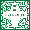 Sura & Dua with Bangla meaning