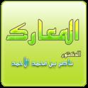 المعارك | ناصر بن محمد الأحمد | Mp3