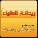 ريحانة العلماء - محمد بن صالح العثيمين (بن عثيمين)